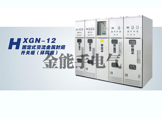 HXGN-12型高压柜