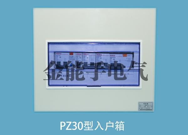 郑州pz30型入户箱