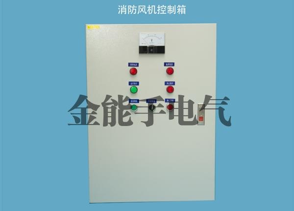 郑州消防风机控制箱