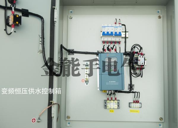 变频恒压供水控制箱