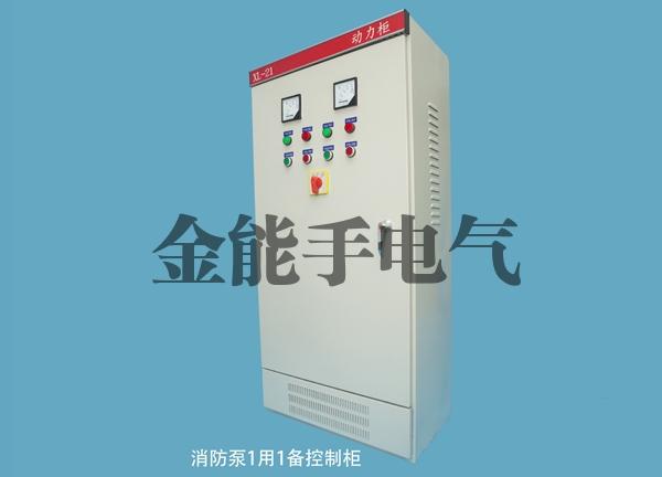 消防泵1用1备控制柜