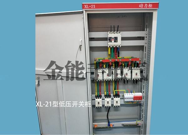 XL-21型低压开关柜