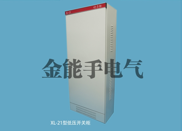 XL-21型低压开关柜价格