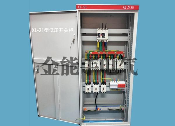 河南XL-21型低压开关柜