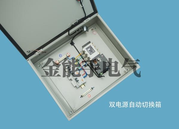 双电源自动切换箱厂家