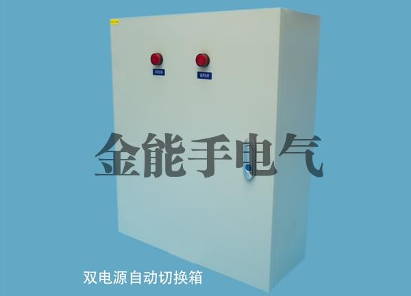 双电源自动切换箱价格