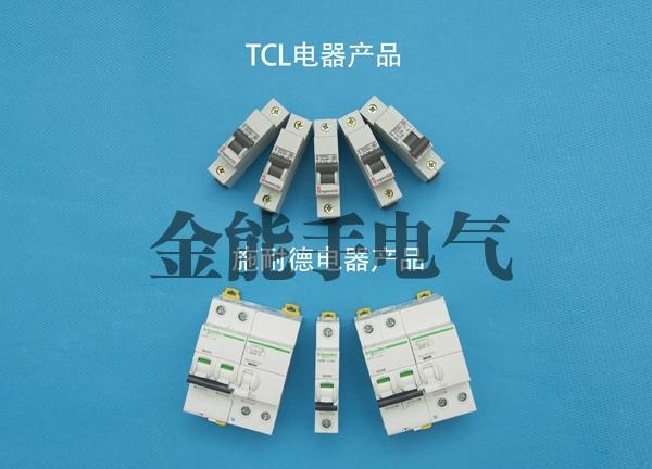 TCL电器产品和施耐德电器产品
