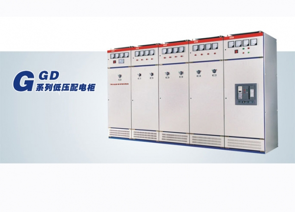 周口GGD交流低压开关柜