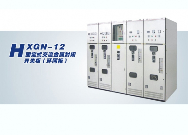 河南HXGN-12型高压柜