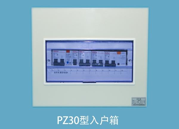 pz30型入户箱
