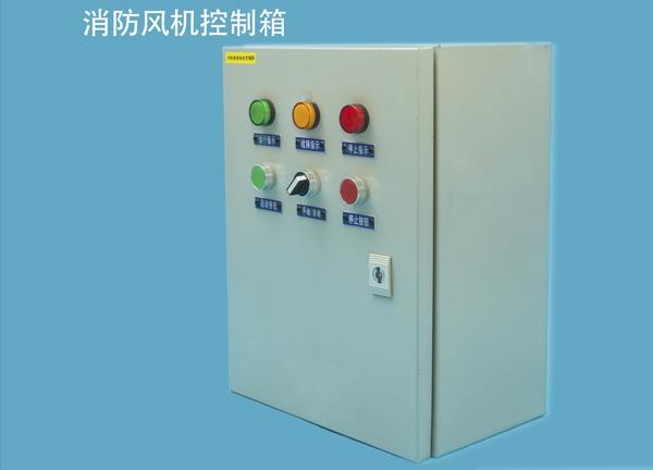 河南消防风机控制箱