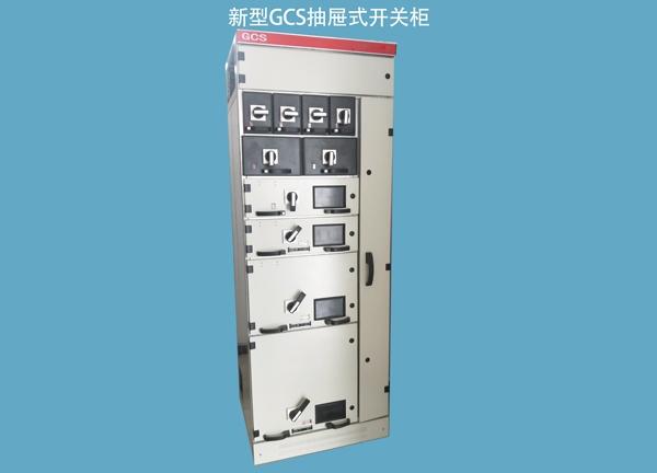 郑州新型GCS抽屉式开关柜