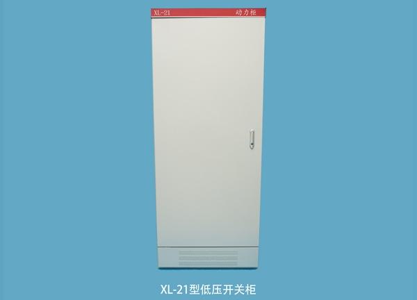 郑州XL-21型低压开关柜厂家