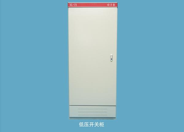 郑州低压开关柜