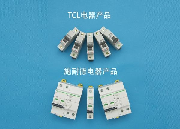 郑州TCL电器产品和施耐德电器产品