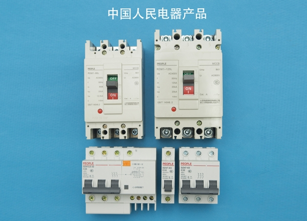中国人民电器产品